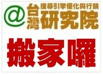 SEO SEM 台灣搜尋引擎優化與行銷研究院