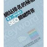 seo book